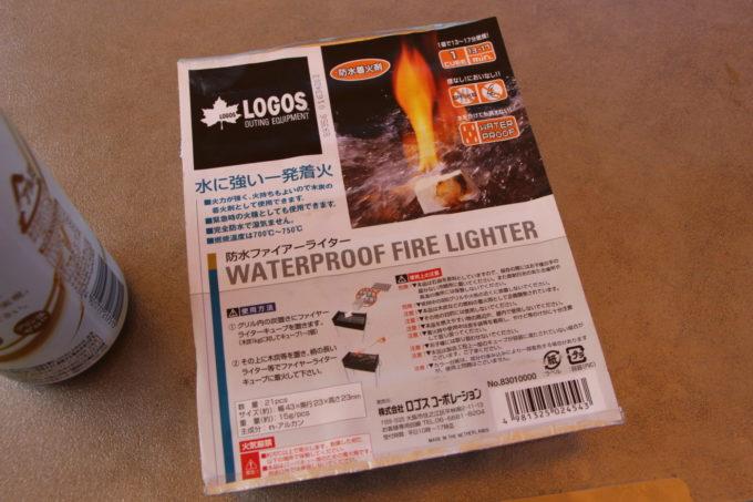 ロゴスの防水ファイヤーライター