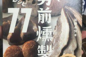 THE男前燻製レシピ77!BASE CAMPマスターA-sukeさん著書の燻製ムック本レビュー!