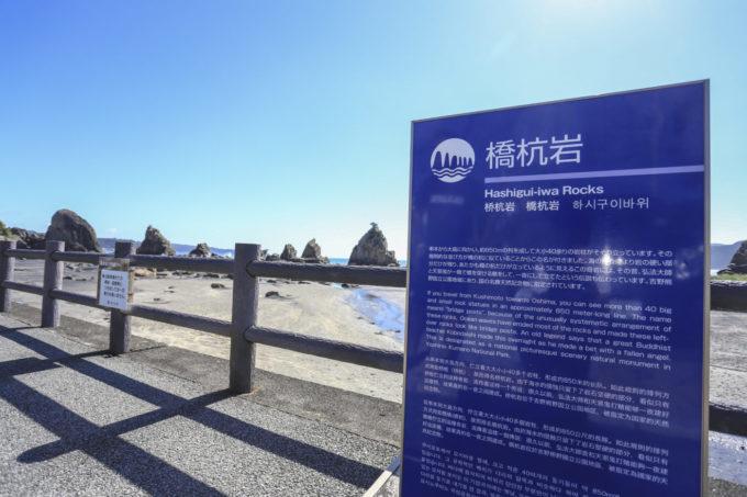 リゾート大島橋杭岩