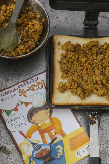 印度カリー子キーマカレー12