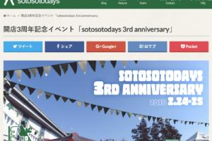 今週末!オリジナルシュラフが作れる?!sotosotodays3周年イベント開催!!
