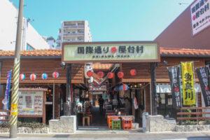 【沖縄情報】那覇市で色んな料理をツマミつつ、サラッとお酒を飲んで周りたいなら国際通り屋台村がおすすめ