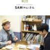 さくぽんwithトレファク「キャンプの宝話」第2弾SAMさん編公開中!