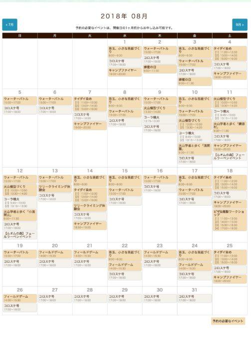 2018年8月のイベントカレンダー。 ※スウィートグラスHPより借用