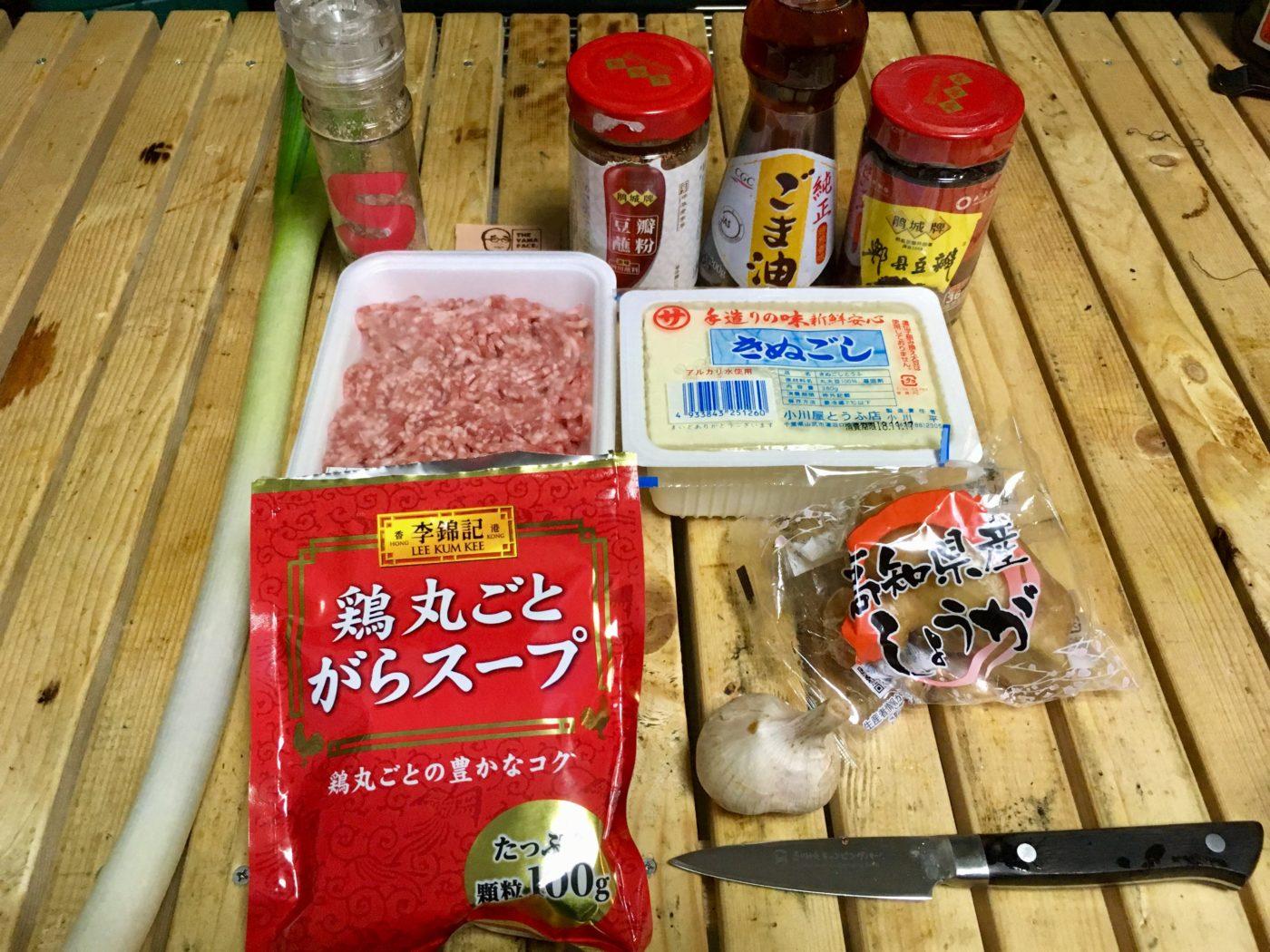 キャンプで作る麻婆豆腐の作り方