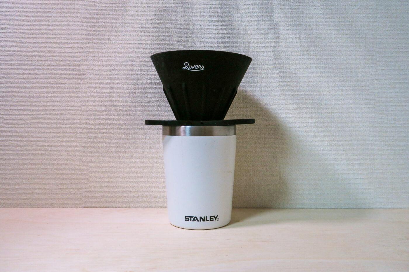 1〜2杯用のコーヒードリッパーとして、リバーズのコーヒードリッパーケイブ リバーシブルは失敗知らずで、追加がってもよい。